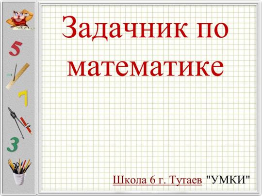 по советские задачники математике
